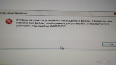 Ошибка 0х8004242d при установке