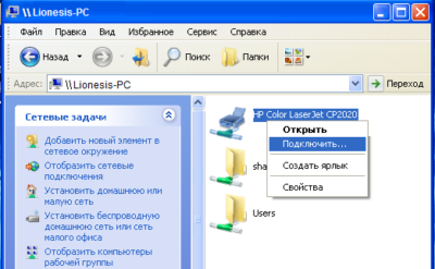 Как подключить принтер по сети Windows xp?
