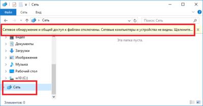 Как включить локальную сеть на Windows 10?