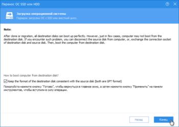 Как переставить Windows 10 на SSD?