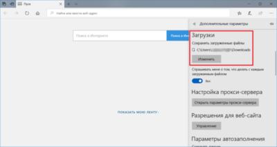 Как изменить папку загрузки в Windows 10?