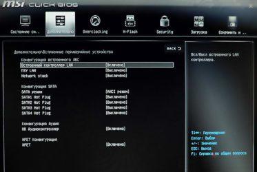 MSI click bios 5 установка Windows 10