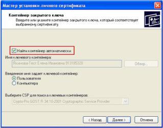 Установка ключа ЭЦП криптопро