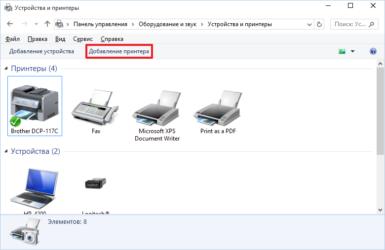 Настройка принтера по сети Windows 10