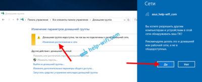 Как подключиться к домашней сети Windows 10?