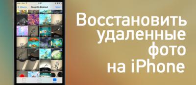 Как восстановить удаленные фотки на айфоне?