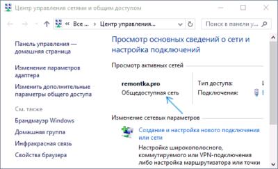 Сменить общедоступную сеть на частную Windows 10