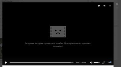 При загрузке видеозаписи произошла ошибка