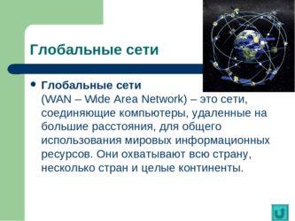 Что такое глобальная сеть wan?
