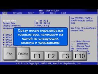 Последовательность установки драйверов на ноутбук