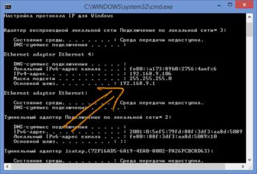 Как узнать шлюз сети по IP адресу?