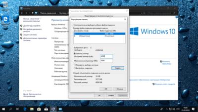 Подкачка оперативной памяти Windows 10