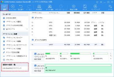 Exfat или ntfs для SSD