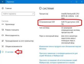 Где посмотреть оперативную память на Windows 10?