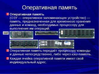Что такое pcs в оперативной памяти?