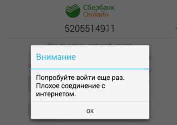 Ошибка безопасности сети код 2