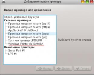 Samba не видит сеть Windows