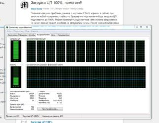 Что такое загрузка ЦП в компьютере?