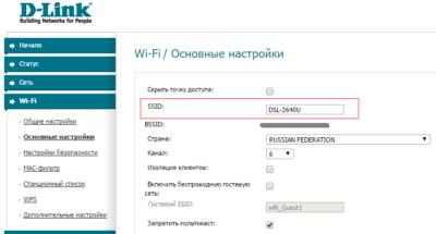 Что такое SSID wi Fi сети?