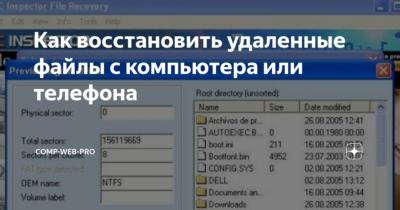 Восстановление удаленных файлов | Восстановление информации после ... | 210x400