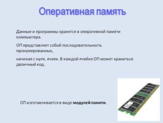 Что хранится в оперативной памяти компьютера?
