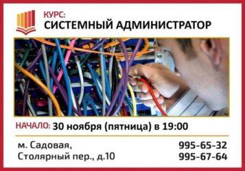 Курсы системных администраторов для начинающих
