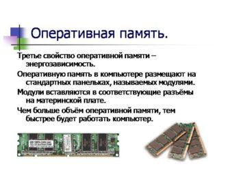 Что означает оперативная память в телефоне?