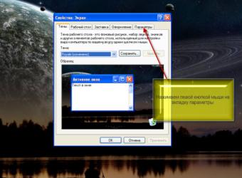 Экран сместился вправо как восстановить?