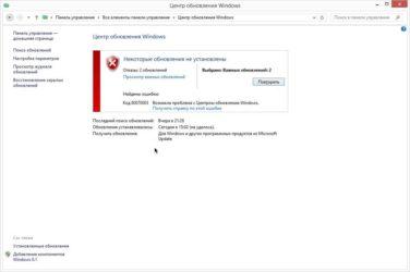 Ошибка 80070003 Windows 7 при установке обновлений