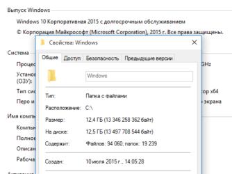 сколько занимает windows 10 на диске заявка на кредит в краснодаре