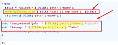 Загрузка файлов на сервер PHP – избавляемся от «чемоданов без ручек» | 153x400