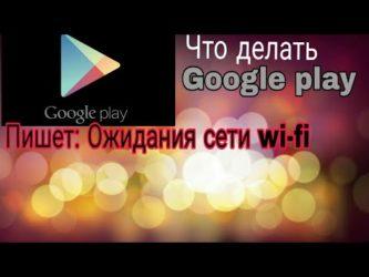 Ожидание сети Wifi Google play
