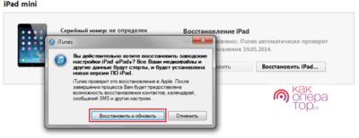 Как восстановить пароль на Ipad?