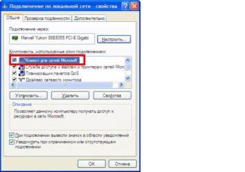 Клиент для сетей Microsoft Windows 7