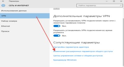 Настройка локальной сети в Windows 10
