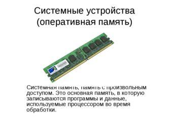Что такое системная память компьютера?