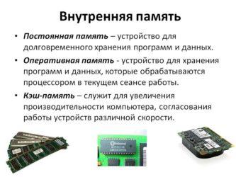 Встроенная и оперативная память в телефоне разница
