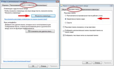 Как восстановить языковую панель в Windows xp?