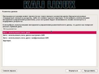 Что нужно сделать после установки kali Linux?