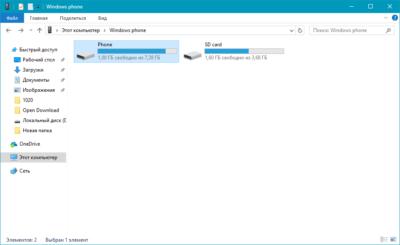Папка загрузки в Windows xp