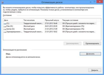 Как отключить дефрагментацию SSD в Windows 7?