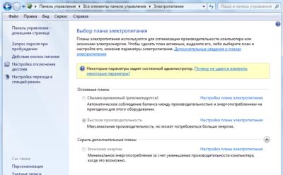 Некоторые параметры задает системный администратор Windows 7